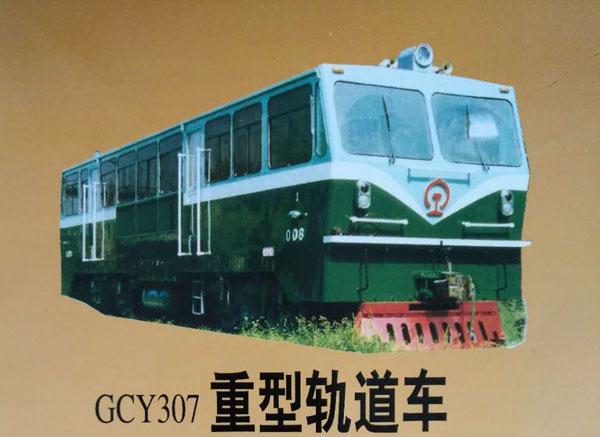 GCY307重型轨道车